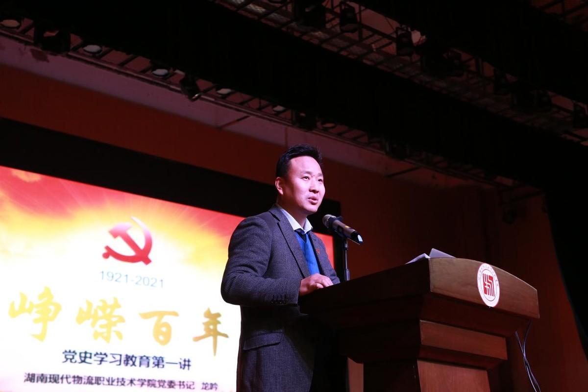 湖南物流职院推出党史学习系列大课,党委书记带头开讲