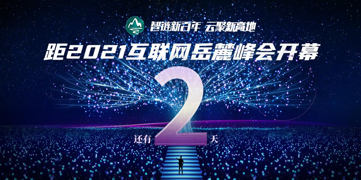 【专题】智链新百年 云聚新高地 - 2021互联网岳麓峰会