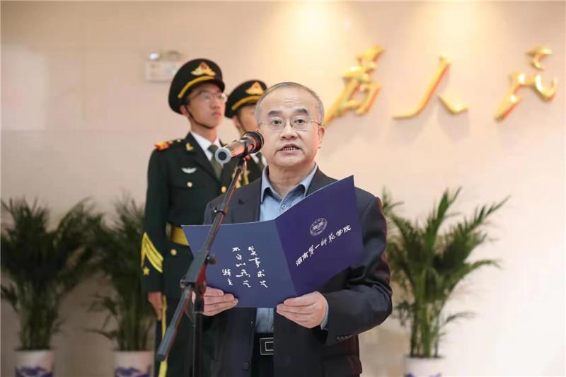 湖南第一师范学院师生纪念新民学会成立103周年