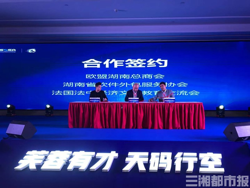 聚合行业优质资源,湖南软件外包服务平台上线