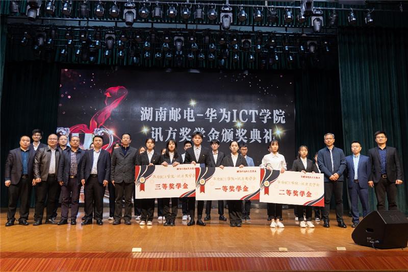 校企携手匠心育人助力成才,湖南邮电职院16名学生获专项奖学金