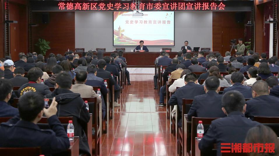 湖南文理学院教师走进常德高新区开展专题宣讲