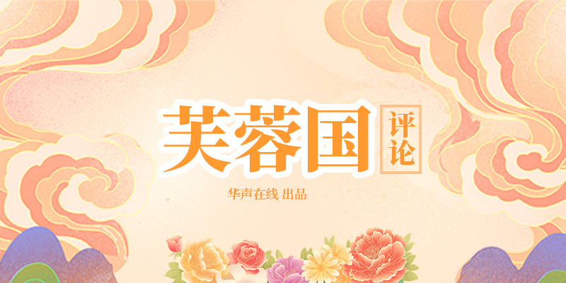 """芙蓉国评论:""""红书漂流"""",在阅读中淬炼党性"""
