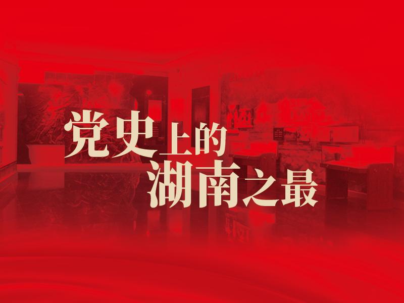 """【党史上的湖南之最】湖南""""双百人物""""数量全国第一"""
