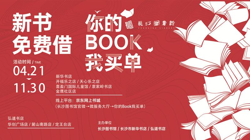 """文化福利来了!长沙图书馆""""你的book""""我买单活动4月21日启动"""