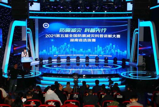 全国防震减灾科普讲解大赛湖南选拔赛举行