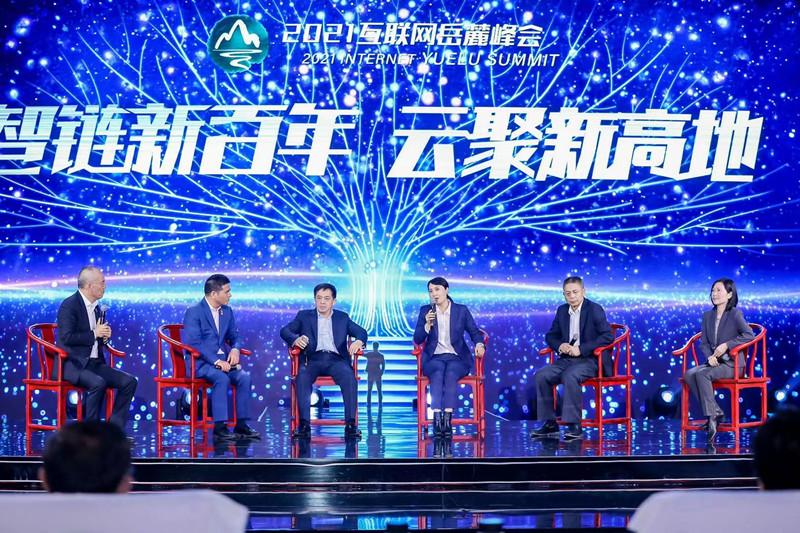 2021互联网岳麓峰会丨湖南制造企业数字化转型决心坚定