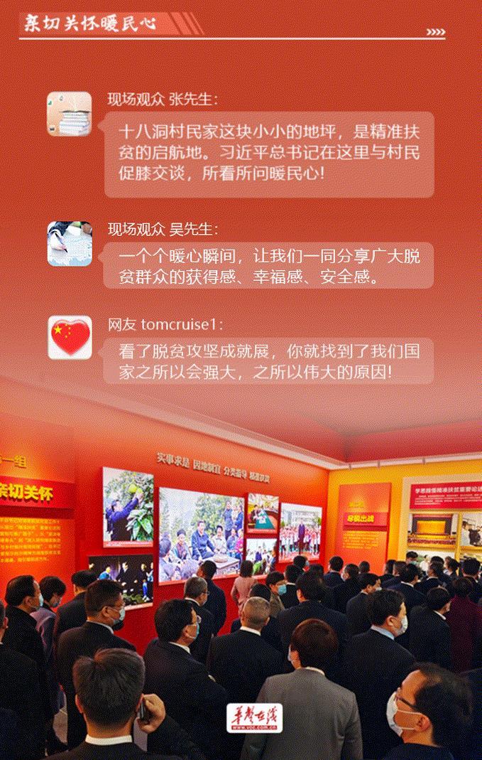 湖南省脱贫攻坚大型成就展,听听观众怎么说