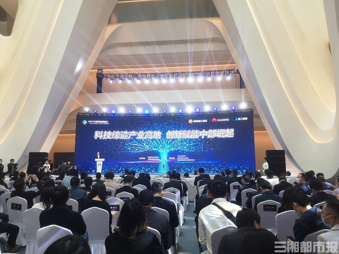 2021互联网岳麓峰会|5000万上云津贴,助力湖南互联网企业开启云上新征程