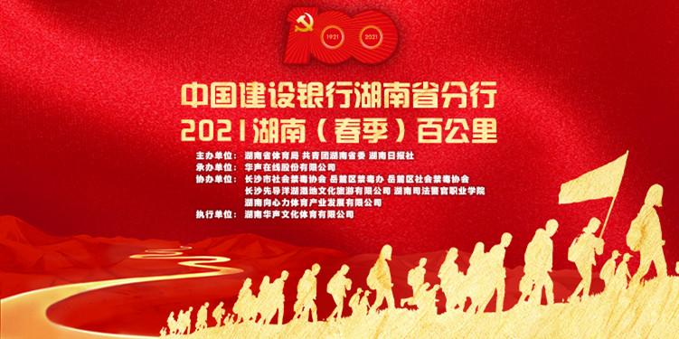 """华声直播>>""""闪耀的足迹""""2021湖南(春季)百公里启动"""