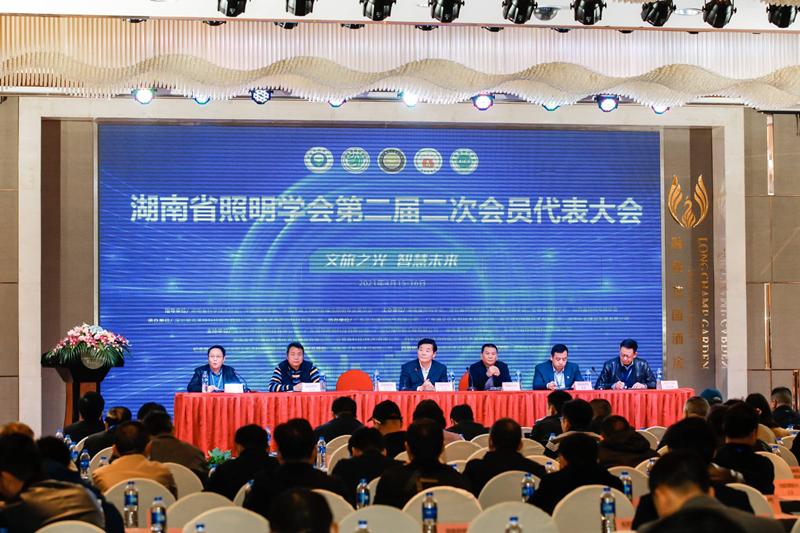 科技照亮未来,中部地区照明科技论坛暨湖南省照明学会学术年会圆满落幕