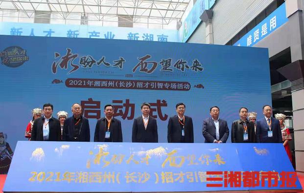 最高年薪30万 湘西州招才引智长沙专场活动启动