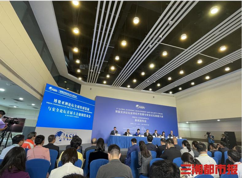 博鳌亚洲论坛全球经济发展与安全论坛首届大会10月在长沙举行