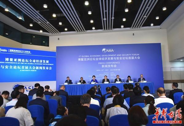 博鼇亞洲論壇全球經濟發展與安全論壇大會今年10月在長沙舉行