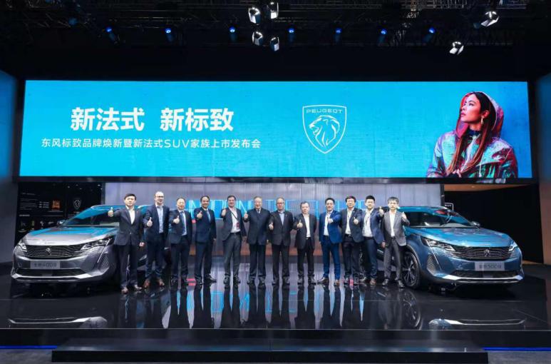 未来已来,新狮已至 东风标致全新4008/全新5008上海车展诚意上市