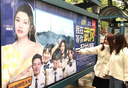 11所高校花YOUNG团海报亮相公交站台