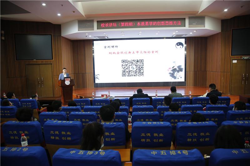 创新思维方法,湖南工业职院校长讲坛再次开讲