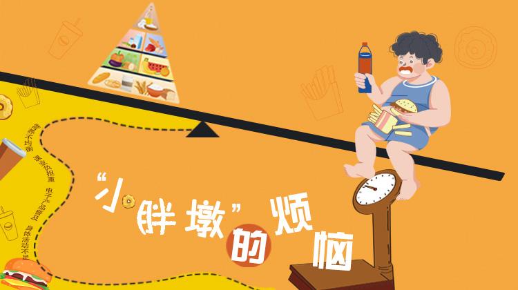 """""""小胖墩""""的烦恼——三湘都市报16楼深读周刊"""