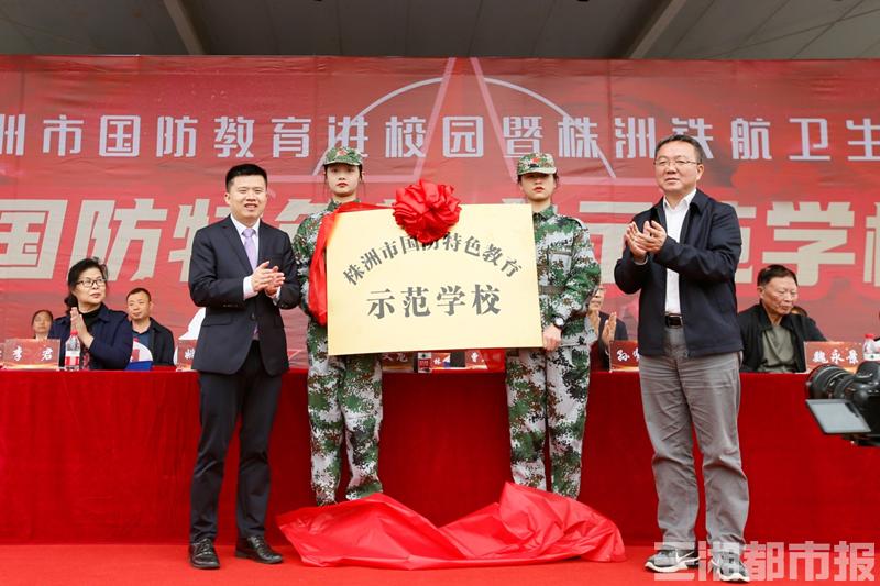 株洲首个国防教育特色示范学校揭牌