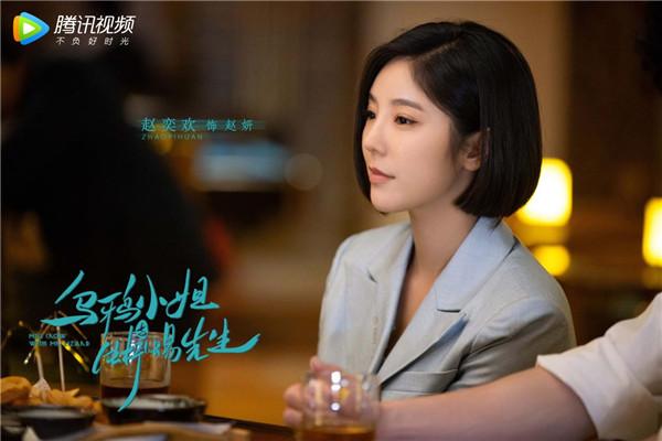 《乌鸦小姐与蜥蜴先生》开播赵奕欢上演中国式野蛮女友