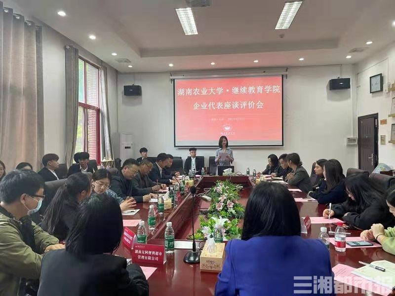 湖南高校应用型人才招聘会暨成教、自考毕业生供需见面会在湖南农业大学举行