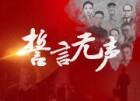 【誓言无声——我党隐蔽战线百年斗争秘闻】铁血惩叛徒 利剑映霜雪