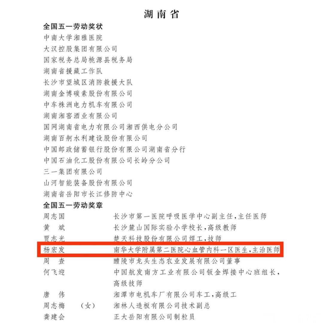 """向奋斗者致敬!南华附二医院主治医师杨宏发获""""全国五一劳动奖章"""""""