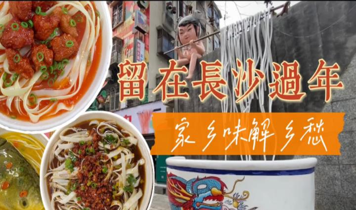 【春节在长沙 解锁家乡味①】一条街吃遍湖南各地米粉