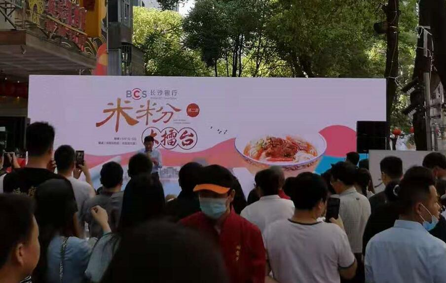 """直播回顾>>打卡米粉街,嗦遍湖南味!第二届""""湖南米粉大擂台""""五一开锣"""