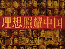 致敬平凡中的伟大,《理想照耀中国》开播倒计时2天