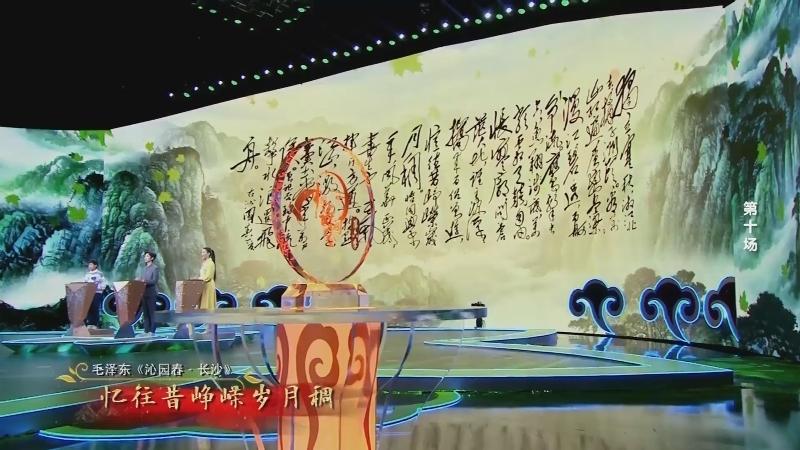 中国诗词大会上千人齐诵《沁园春·长沙》,汲取信仰的力量!