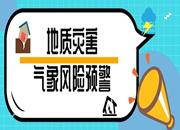 湖南发布地质灾害气象风险预警,湘东、湘西南局部区域加强防范
