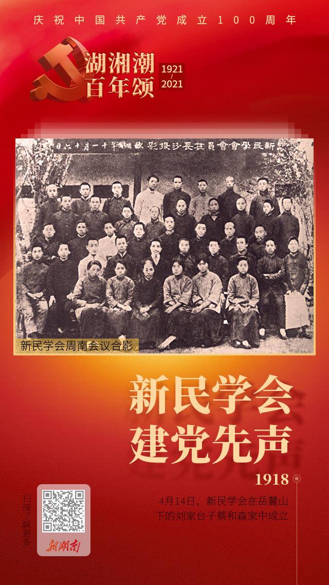 《湖湘潮·百年頌》納入湖南黨史學習教育重點學習書目
