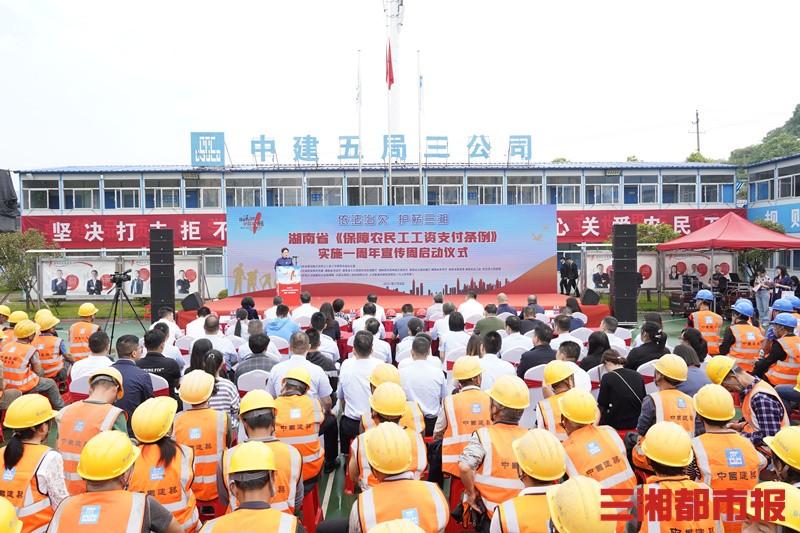 《保障农民工工资支付条例》周岁,湖南为2.66万劳动者追发工资等待遇2.44亿元