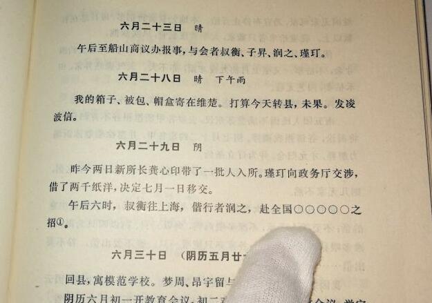 【逐梦百年 物印初心③】一篇日记:定格历史性时刻