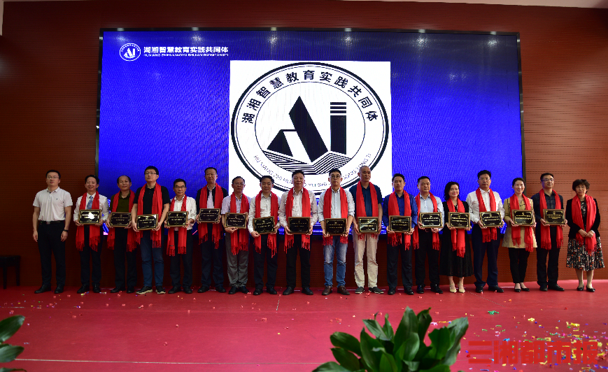 聚焦教育信息化,湖南首个智慧教育实践共同体来了
