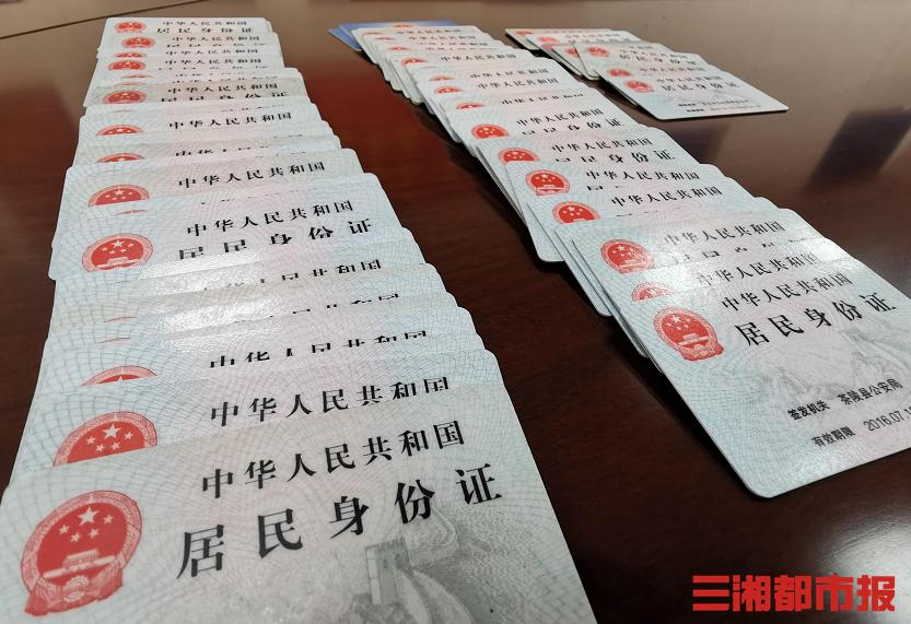 """长沙火车站百余张身份证待认领,多数失主是""""70后"""""""