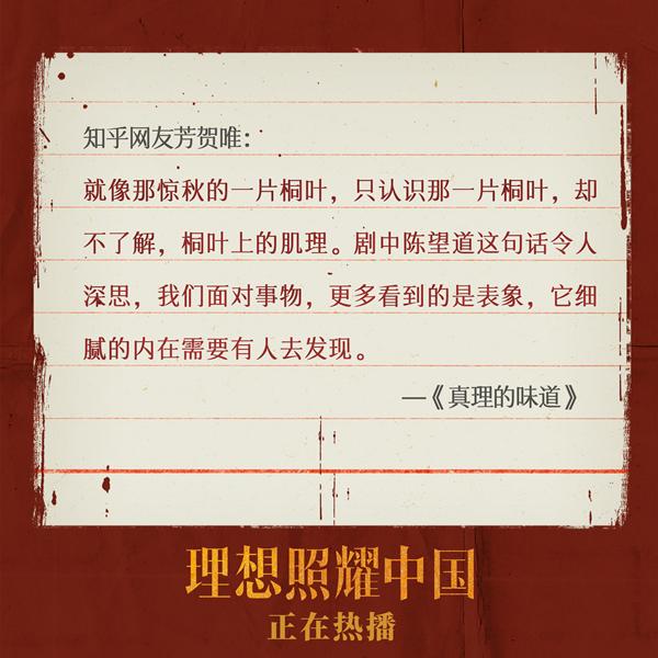 《理想照耀中国》口碑温暖延续 网友留言:每个故事都值得被记忆