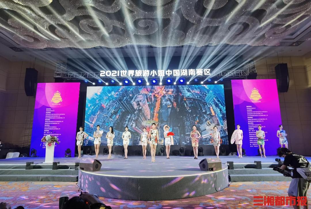 2021世界旅游小姐中国湖南赛区启动