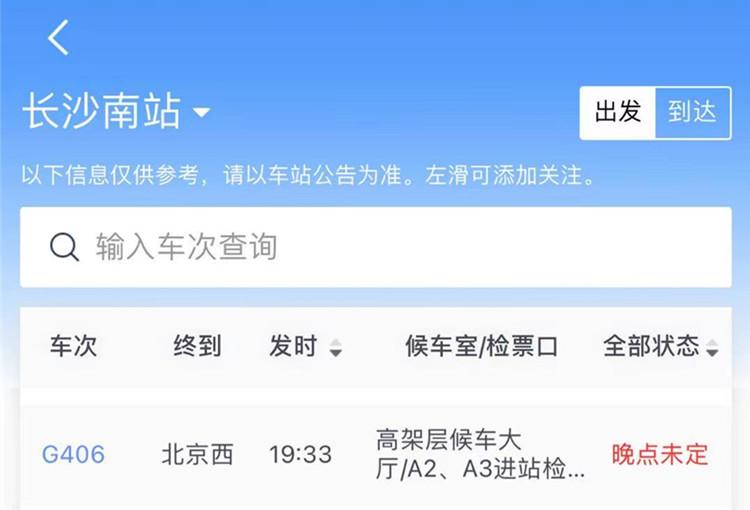 武汉暴雨殃及长沙,长沙南站部分列车晚点,目前正逐步恢复中