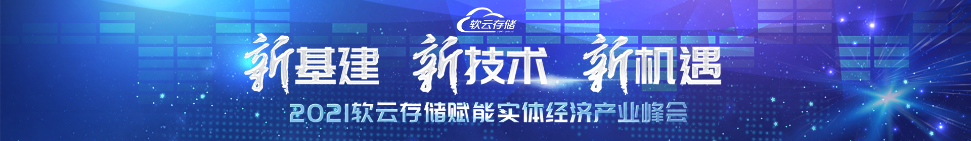 """""""新基建,新技术,新机遇""""2021软云存储赋能实体经济产业峰会"""
