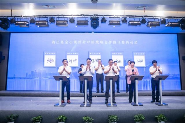 """湘江基金小镇""""政策红包""""来袭 湖南加速打造中部基金集聚高地"""