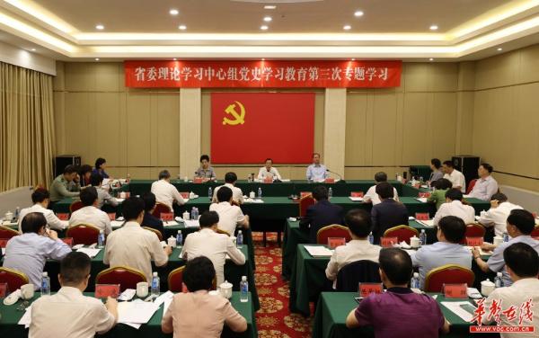 [一周湖南]党史学习教育第三次专题学习展开 第30个全国城市节约用水宣传周