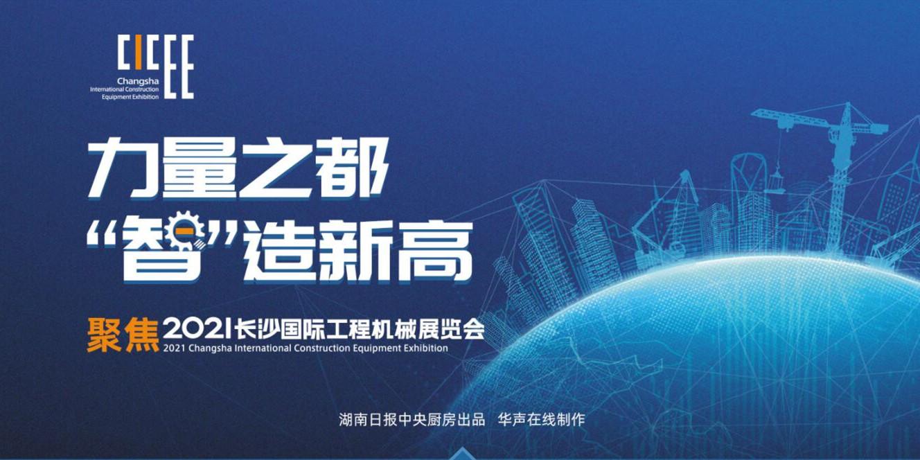 【专题】聚焦2021长沙国际工程机械展览会