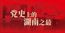 【专题】党史上的湖南之最