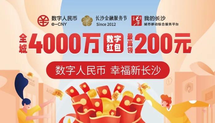 30万个红包!4000万元!长沙市数字人民币红包活动启动