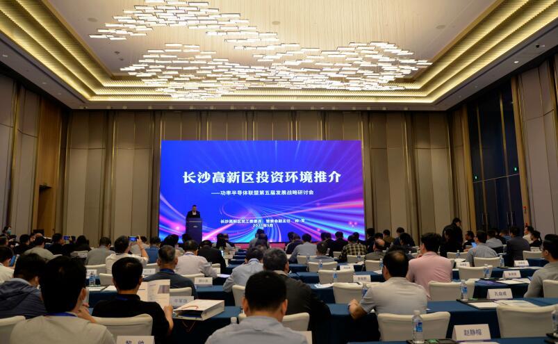 中国功率半导体联盟第五届发展战略研讨会启幕