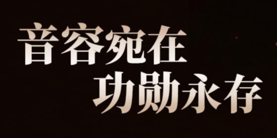 【专题】音容宛在 功勋永存