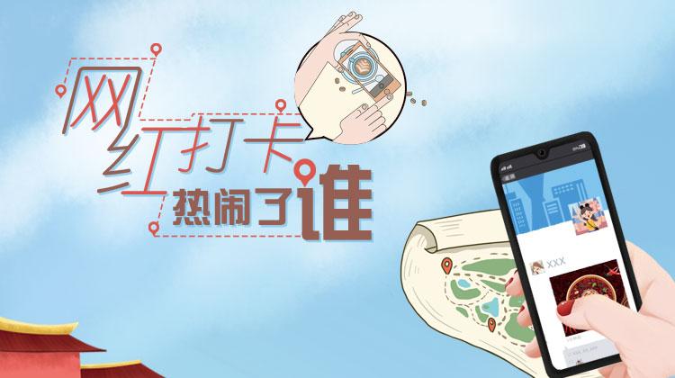 网红打卡,热闹了谁——三湘都市报16楼深读周刊