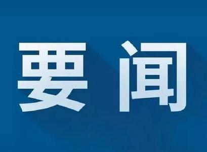 许达哲毛伟明等领导看望袁隆平同志亲属并表示慰问